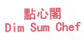 Dim Sum Chef menu and coupons