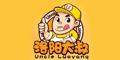 Uncle Luoyang Menu