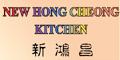 New Hong Cheong Kitchen Menu