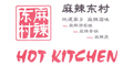 Hot Kitchen menu and coupons